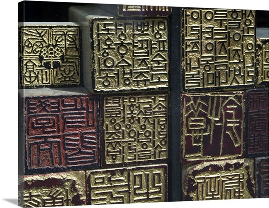Calligraphy store seoul korea photo canvas print great Calligraphy store