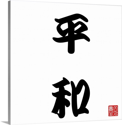 Peace Japanese Calligraphy Wall Art Canvas Prints Framed Prints