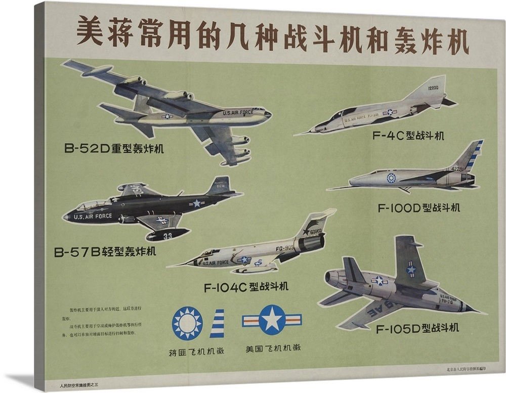 Chinese Cultural Revolution Poster American Air Force Aircraft Spotter's  Guide