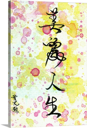 Chinese Calligraphy - A Beautiful Life Wall Art, Canvas Prints ...