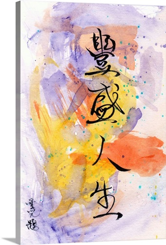 Chinese calligraphy - A Full Life Wall Art, Canvas Prints, Framed ...