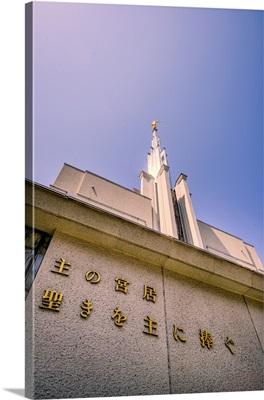 Tokyo Japan Temple, Golden Sign, Minato, Japan