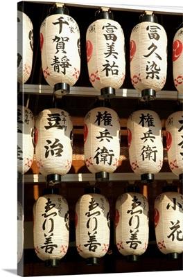 Yasaka Shinto Shrine (aka Gion Shrine) Kyoto, Japan